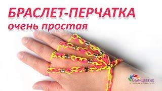 Браслет-перчатка из резинок Rainbow Loom / Loom Bands (для начинающих)
