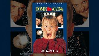 ホーム・アローン (字幕版) thumbnail