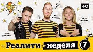 """Реалити шоу про блогеров """"Можно всё!"""" Неделя 7"""