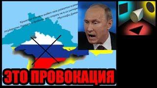 Статус Крыма поменяют.  В Кремле уже обделались от страха