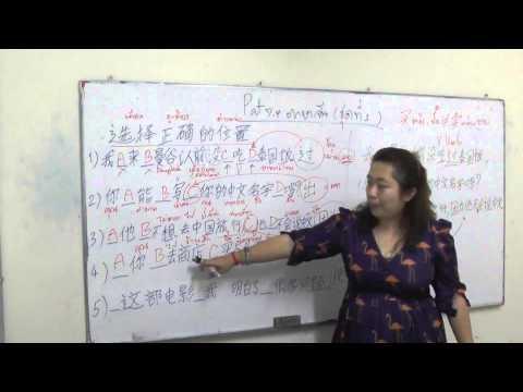 ข้อสอบเตรียมสอบเข้ามหาวิทยาลัย ภาษาจีน PAT 7.4 ชุด1.01