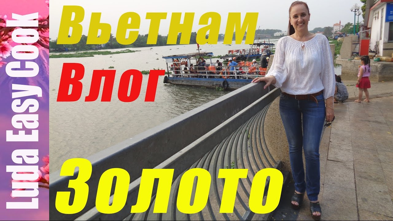 Форум русских живущих во вьетнаме квартира в дубае и цены