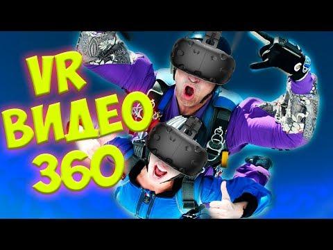 ВИДЕО В 360 ГРАДУСОВ Virtual Desktop с HTC VIVE