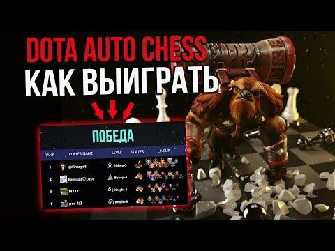 видео: dota auto chess - СУПЕР ГАЙД (4 ПОБЕДЫ ИЗ 4)