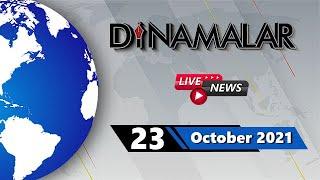 🔴Live : 23 October 2021 | செய்திகள் நேரலை | Dinamalar Live News | T20 World Cup | #VaccineCentury