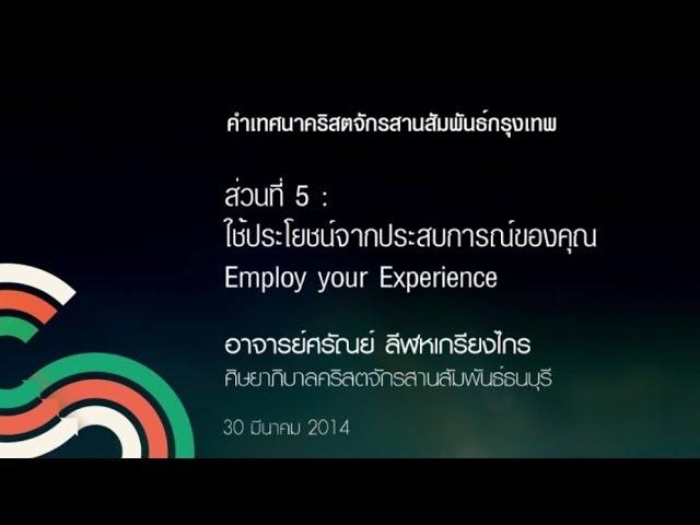 ส่วนที่ 5 ใช้ประโยชน์จากประสบการณ์ของคุณ @Nexus Bangkok