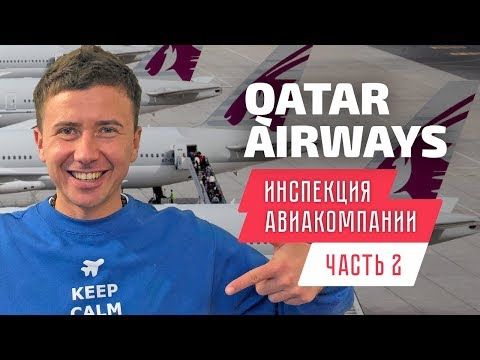 Qatar Airways II:
