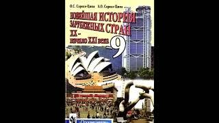 §1-2 Индустриальное общество в начале XX века