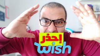 إحذر موقع wish تجربة شراء حقيقية