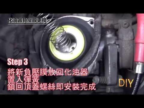 1分半學會更換 機車負壓膜 - YouTube