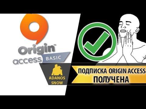 Подписка Origin Access ПОЛУЧЕНА
