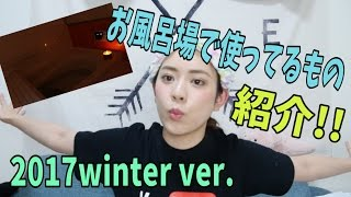 [ゆる]お風呂で使ってるもの紹介!!〜2017winter ver.〜