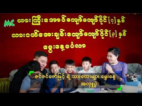 ဇင္ဇင္ေဇာ္ျမင့္ ရဲ့ သားေလးမ်ား ေမြးေန႔ အလွဴပြဲ - Zin Zin Zaw Myint