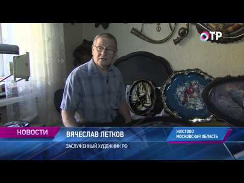 Малые города России: Жостово - родина всемирно известной росписи на подносах