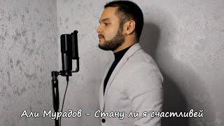 Фото Максим Фадеев - Стану ли я счастливей (Cover By Ali Muradov)