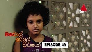 මඩොල් කැලේ වීරයෝ | Madol Kele Weerayo | Episode - 49 | Sirasa TV Thumbnail