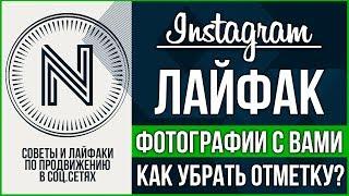 Instagram лайфак. Как убрать отметку в разделе