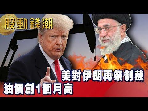 【投資廷看聽】美對伊朗再祭制裁 油價創1個月高 《股動錢潮》2019.06.25