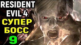 СУПЕР БОСС RAMON SALAZAR -  Resident Evil 4 HD Прохождение