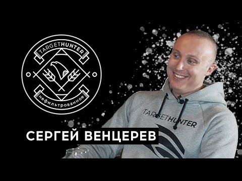 «TargetHunter Нефильтрованное» 2 сезон эпизод I