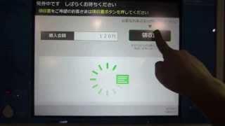 新大阪駅のMV50型エクスプレス券売機で入場券を買ってみた