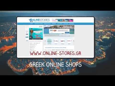 Ελληνικα ηλεκτρονικα καταστηματα | greek e shop