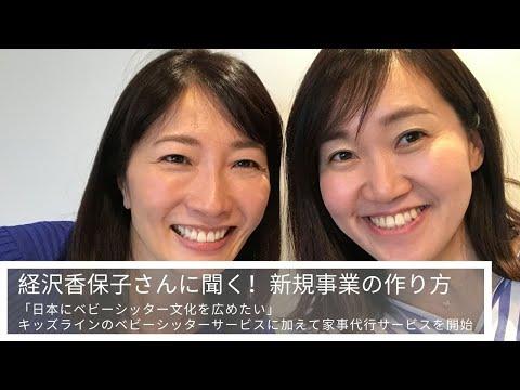 経沢香保子さんが登場!!新規事業の作り方 -大東めぐみ