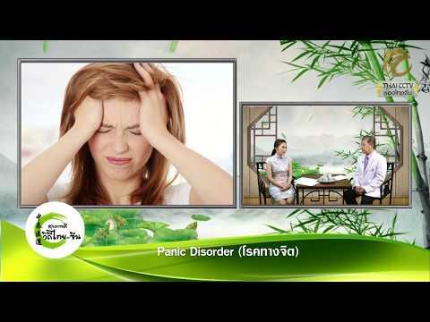 EP.261 - Panic Disorder (โรคทางจิต) โดย พจ.วิวัฒน์ จงหมายลักษณ์
