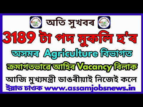 assam-agriculture-upcoming-recruitment-for-3189-post,-cm-declares-in-his-lecture