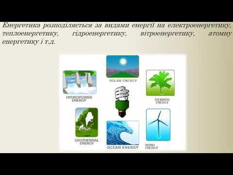 Департамент освіти і науки: Енергетика: історія та основні терміни