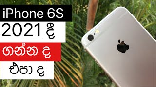iPhone 6s in 2021 Review|Still worth Buying| Should You Buy iPhone 6s in 2021 Sinhala Review