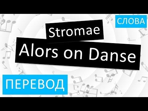 Stromae - Alors On Danse Перевод песни На русском Слова Текст
