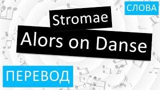 Скачать Stromae Alors On Danse Перевод песни На русском Слова Текст