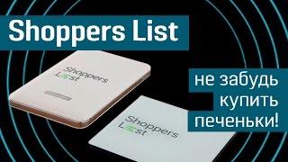 Shoppers List: забудь о списке покупок! - автоматический составитель списка покупок - Indiegogo
