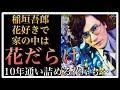 【衝撃】稲垣吾郎の部屋は「花だらけ」だった!?【World Scoop】