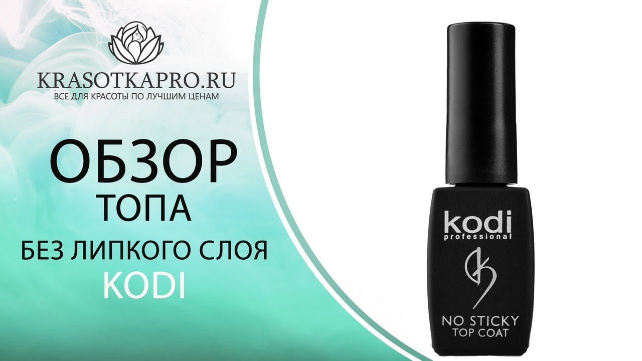 Профессиональные гель лаки для ногтей с гель эффект ✅ от производителя kodi professional в украине. ✅ гелевые лаки (шеллак) коди на.