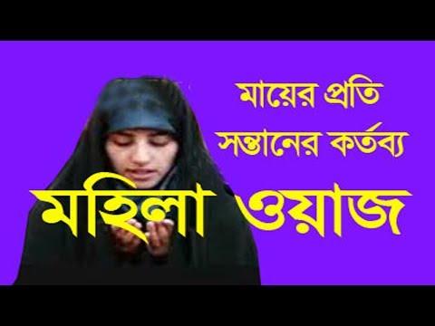 মহিলা ওয়াজ মায়ের প্রতি সন্তানের কর্তব্য Mohila Waz Bangla mayer proti sontaner kortobbo  in Bangla