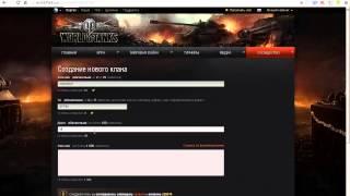 как создать клан в игре world of tanks (HD)(в этом видео я расскажу как создать клан в игре world of tanks ставьте лайк и подпишитесь моё прошлое видео http://www.y..., 2012-11-25T12:50:06.000Z)