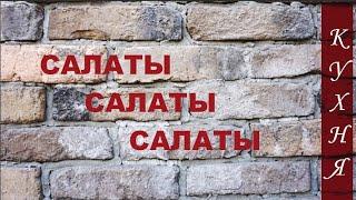 ВАШИ ЛЮБИМЫЕ  САЛАТЫ  /  3 рецепта  /  Сборник 3