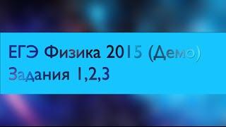 ЕГЭ по физике 2015 (демо). Задания 1,2,3.