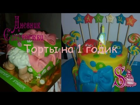 Торты на 1 годик. Мои работы.The cakes for one year old. My work.