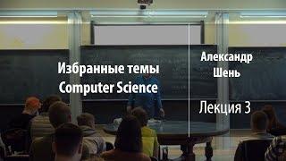 Лекция 3 | Избранные темы Computer Science | Александр Шень | Лекториум