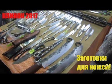 🔪Клинок 2017! Купить заготовку для изготовления ножа! Ищу клинки и лезвия для изготовления ножей!