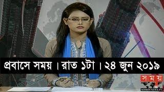 প্রবাসে সময় | রাত ১টা | ২৪ জুন ২০১৯ | Somoy tv bulletin 1am | Latest Bangladesh News