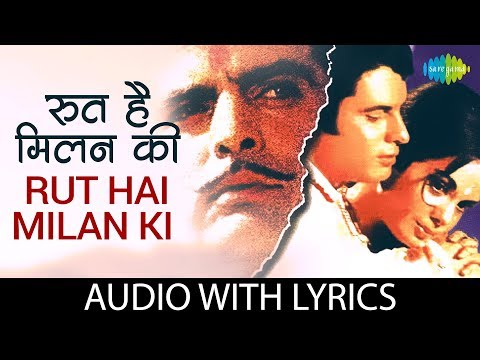 Rut Hai Milan Ki with lyrics | रुत हैमिलान की के बोल| Mohd | Lata Mangeshka