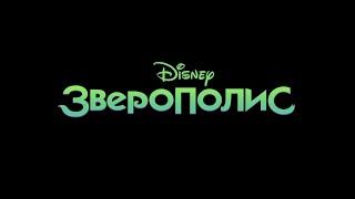 «Зверополис» — фильм в СИНЕМА ПАРК