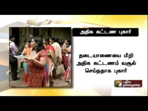 Private Schools Fee Determination Committee – enquiry on complaint against school at Nungumbakkam