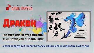 """""""Дракон"""" мастер-класс"""