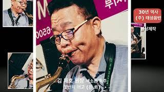 김재호 김 재호 원장  색소폰 독주 -  …