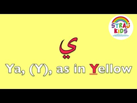 Bilingual Arabic Alphabet - Learn Arabic Letters with English Words